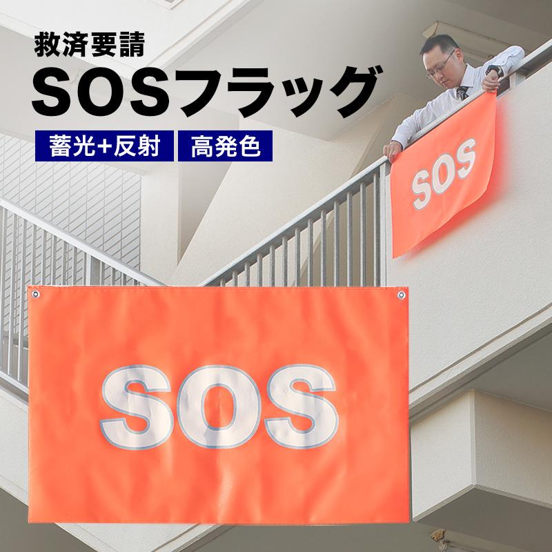 SOSフラッグ 避難グッズ 旗 被災時 救助要請 安否確認 洪水 火災 津波 地震による倒壊 遭難