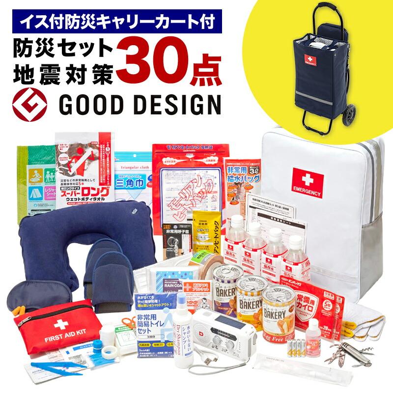 【5月下旬出荷】 地震対策30点避難セット+イス付き防災キャリーカート