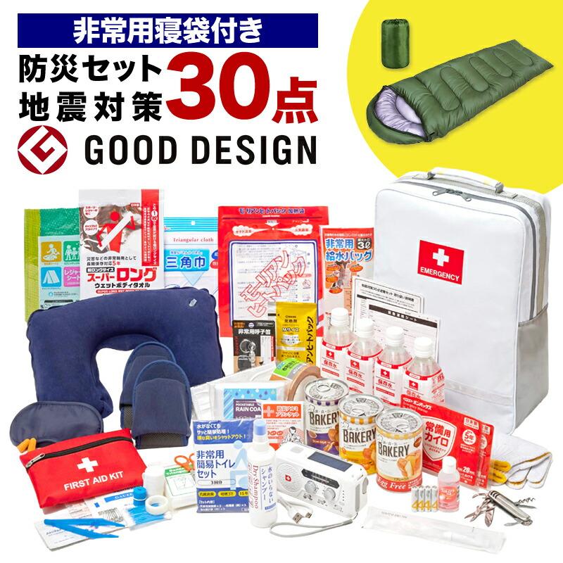 【5月下旬出荷】 地震対策30点避難セット+非常用寝袋