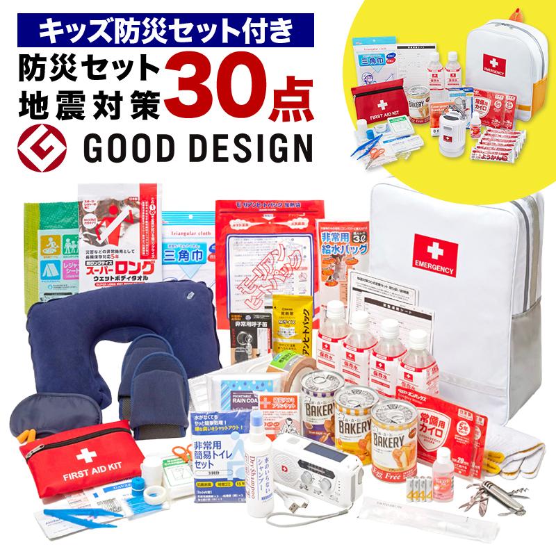 【5月下旬出荷】 地震対策30点避難セット+キッズ防災セット
