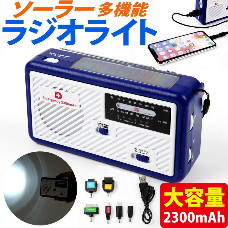 ソーラー多機能ラジオライト2300 太陽光充電ができるハイスペックライト!本体へ蓄電可能!店長イチオシ!