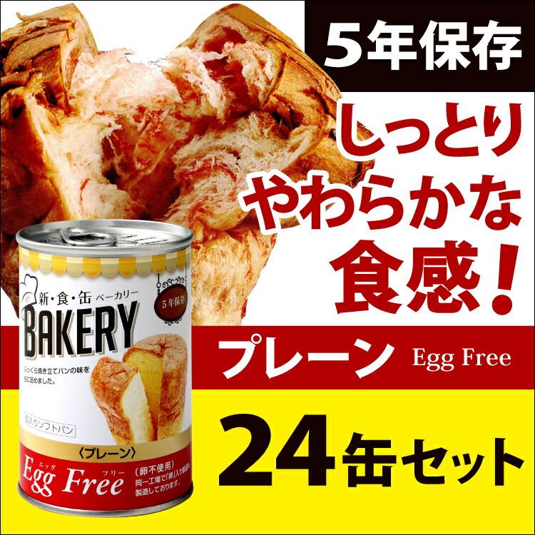 【5月下旬出荷】新食缶ベーカリー24缶セット 缶詰ソフトパン(プレーン)企業や家庭での災害備蓄用に 防災グッズ