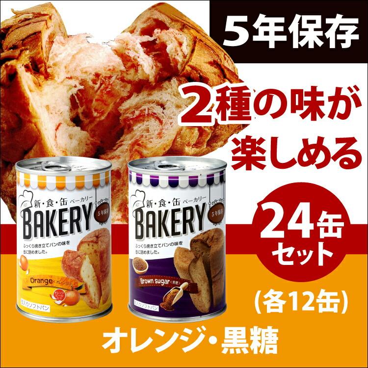 新食缶ベーカリー24缶セット2種 缶詰ソフトパン オレンジ・黒糖 企業や家庭での災害備蓄用に【送料無料】