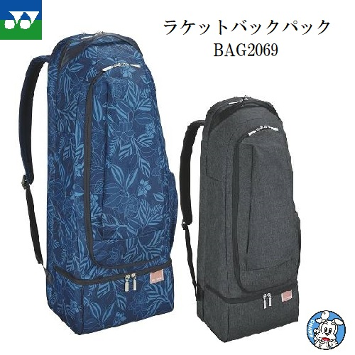 2021年7月新製品 YONEX バドミントンバッグ コンパクトシリーズバッグ ラケットバッグパック BAG2069