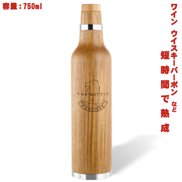 ワイン・ウイスキー 熟成 セラヴィ オークボトル(750ml) CLV-298-L 送料無料