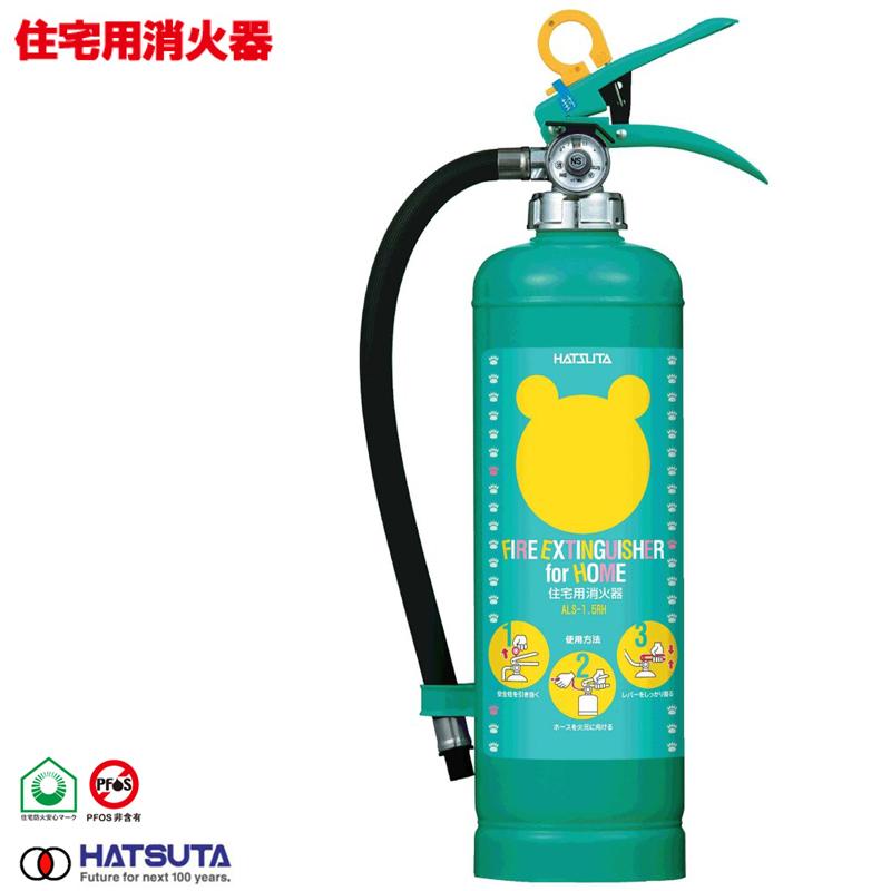 ハツタ クマさん消火器 ALS-1RH 住宅用 強化液消火器 1.58L 送料無料【お買い物マラソン ポイント5倍】