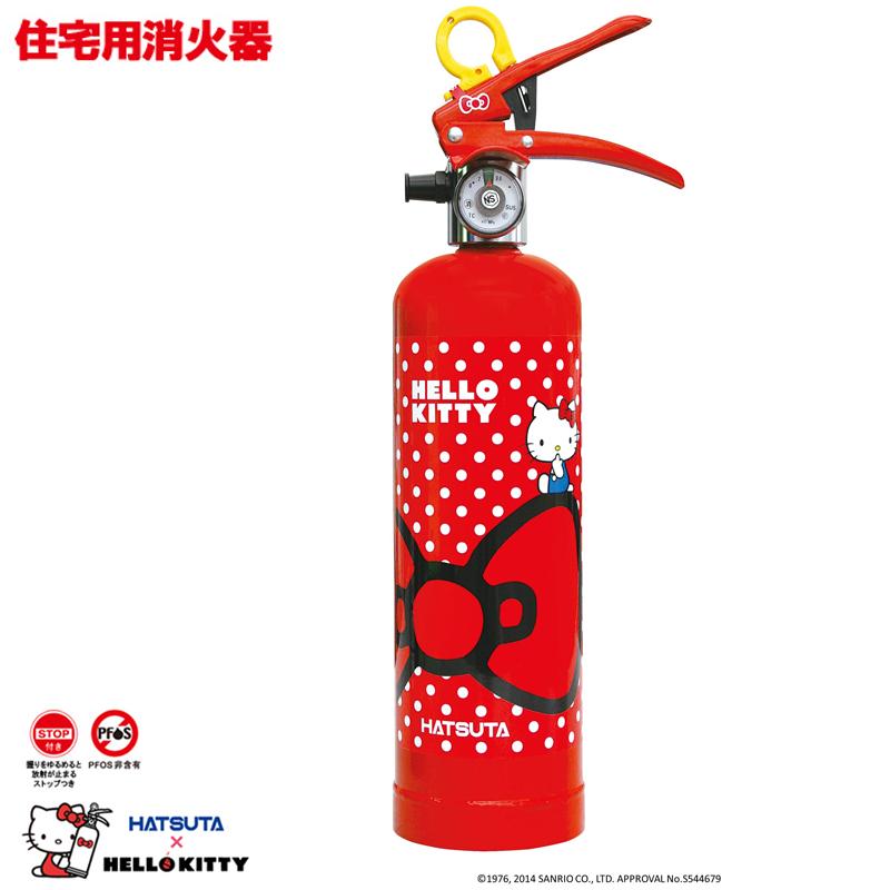 ハツタ ハローキティ 住宅用消火器 レッド HK1-RD 送料無料【お買い物マラソン ポイント5倍】