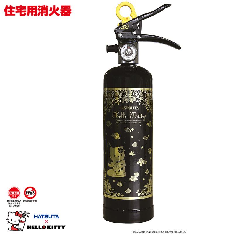 ハツタ ハローキティ 住宅用消火器 ブラック HK1-BG 送料無料