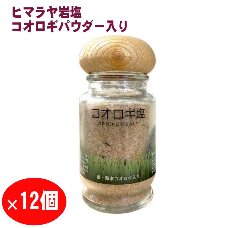 12個セット 昆虫食 コオロギパウダー入りヒマラヤピンク岩塩 コオロギ塩 送料無料