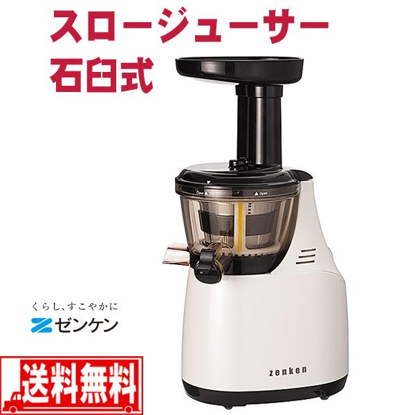 スロージューサー ゼンケン ベジフル2 ZJ-VC1 低速 静音 【smtb-F】 送料無料