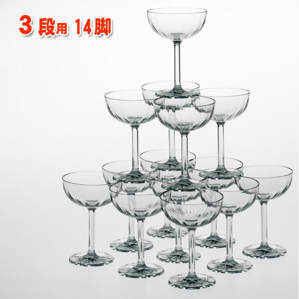 シャンパンタワー用グラス 割れない トライタン製 14脚セット(3段分・トレー別売り) 送料無料