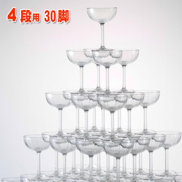 シャンパンタワー用グラス 割れない トライタン製 30脚セット(4段分・トレー別売り) 送料無料