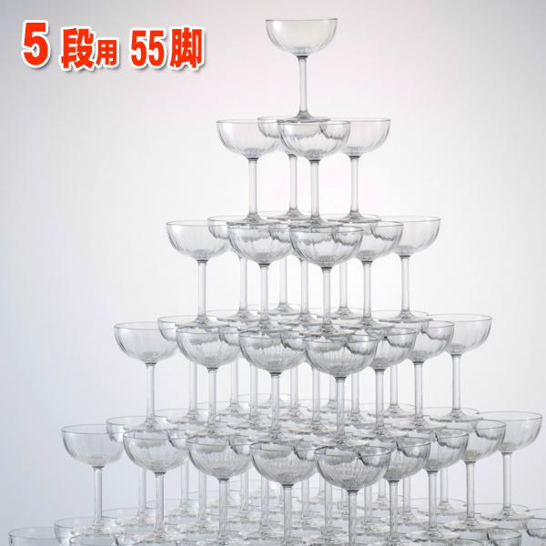 シャンパンタワー用グラス 割れない トライタン製 55+1脚セット(5段分・トレー別売り)) 送料無料