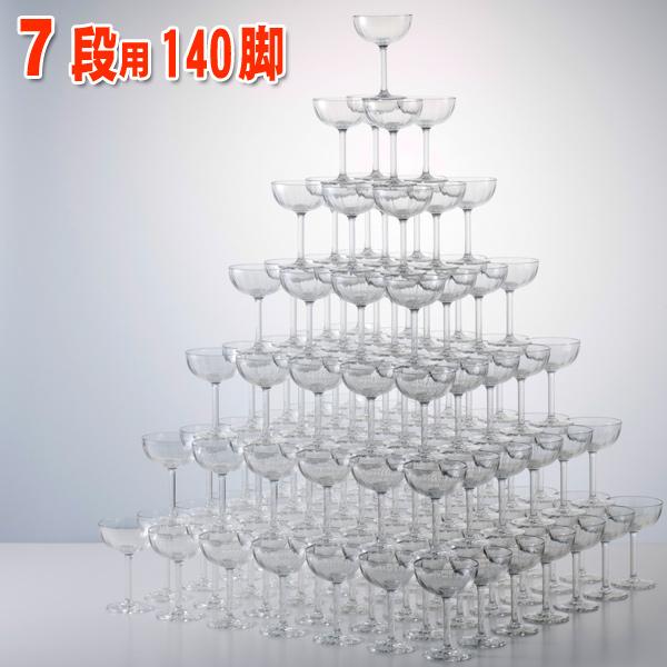 シャンパンタワー用グラス 割れない トライタン製 140+3脚セット(7段分・トレー別売り) 送料無料