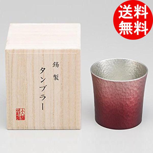 大阪 錫器 すずき 酒器 ロックグラス 赤 【smtb-F】 送料無料
