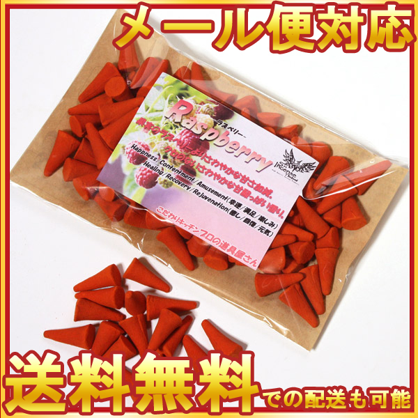 Incense, cone type, commercial raspberry (with a further bonus) cone type incense aroma