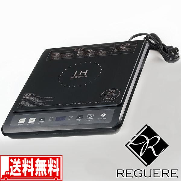 IHクッキングヒーター レギュール 卓上 RM-8727IH調理器 電磁調理器 IH卓上コンロ 【smtb-F】 送料無料