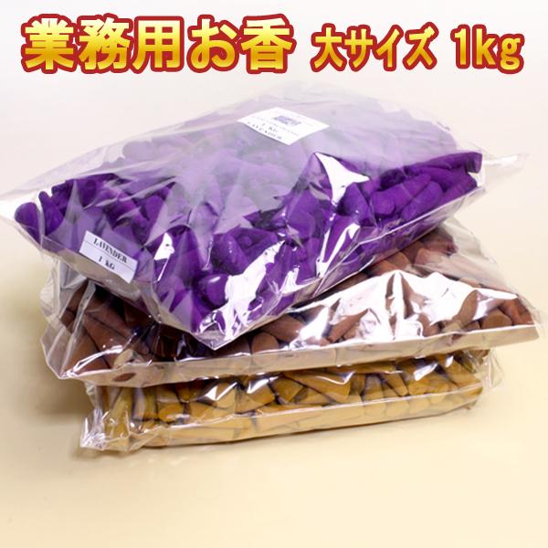 お香 大サイズ コーン型 業務用 香りが選べる お得な1kg 大容量タイプコーンタイプ インセンス アロマ ギフト 送料無料