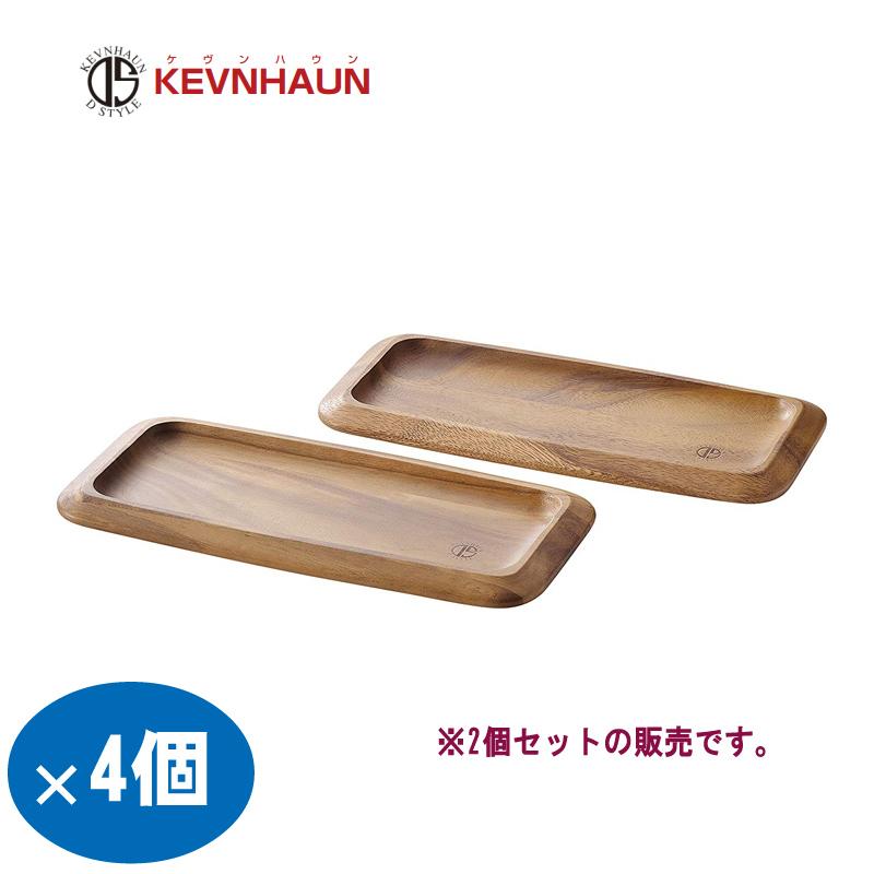 4個セット(計8枚) ケヴンハウン 木製 カフェトレー&ロングカッティングボード・S KDS.107/2 アカシア おしゃれ 送料無料 まとめ買い