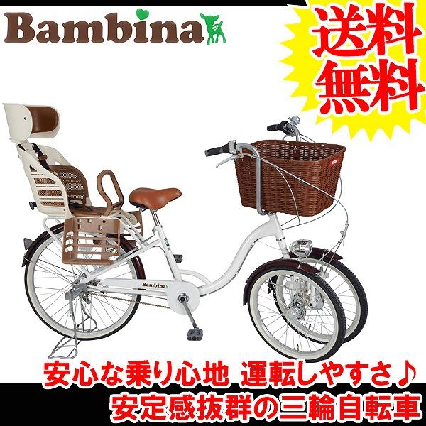 三輪自転車 自転車 三人乗り チャイルドシート バスケット付 バンビーナ自転車 折りたたみ自転車 ルノー 送料無料