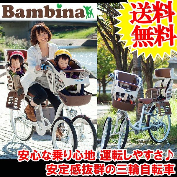 三輪自転車 自転車 三人乗り チャイルドシート付 バンビーナ自転車 折りたたみ自転車 ルノー 送料無料