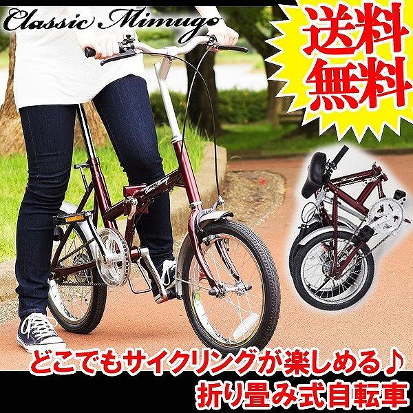 折りたたみ自転車 自転車 折り畳み自転車 16インチ クラシックミムゴ自転車 折りたたみ自転車 送料無料