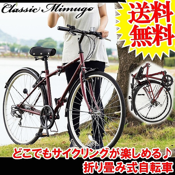 折りたたみ自転車 自転車 折り畳み自転車 700C クラシックミムゴ自転車 折りたたみ自転車 送料無料【お買い物マラソンクーポン配布中】