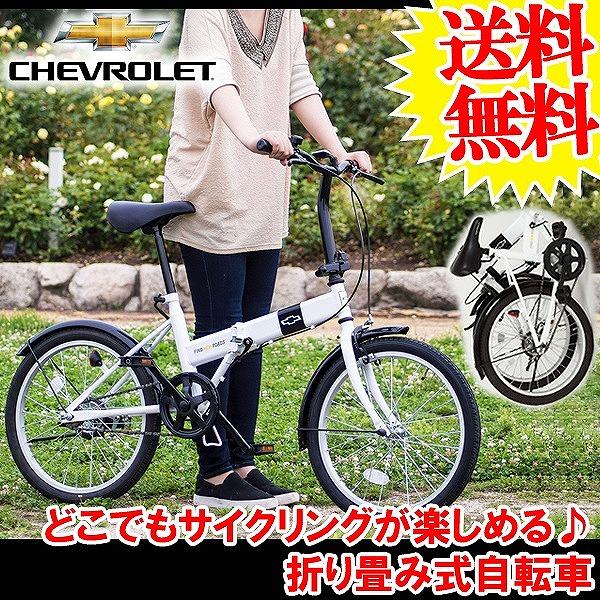 折りたたみ自転車 自転車 折り畳み自転車 20インチ CHEVROLET自転車 折りたたみ自転車 シボレー 送料無料【お買い物マラソンクーポン配布中】