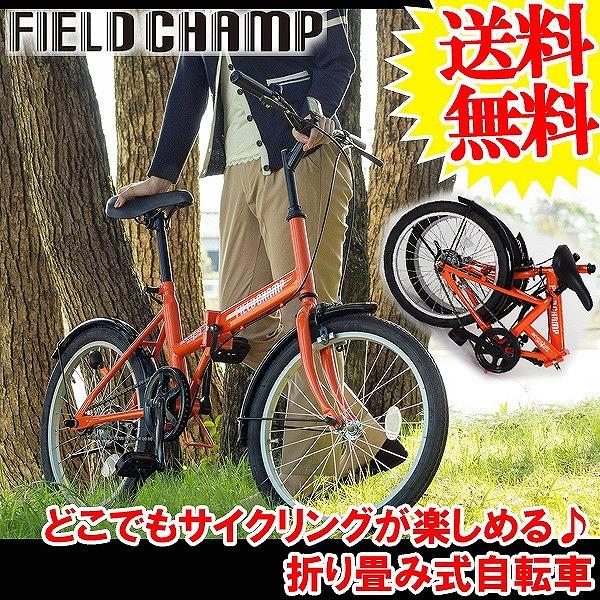 折りたたみ自転車 自転車 折り畳み自転車 20インチ FIELD CHAMPT自転車 折りたたみ自転車 送料無料【お買い物マラソンクーポン配布中】