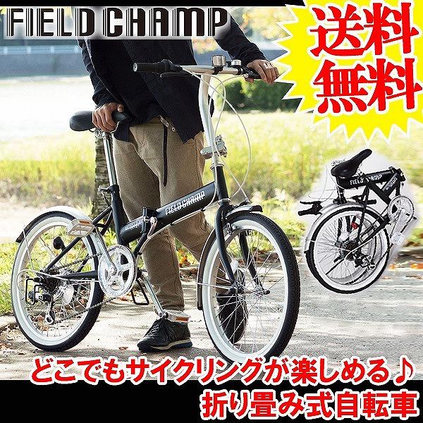 折りたたみ自転車 自転車 折り畳み自転車 20インチ FIELD CHAMPT自転車 折りたたみ自転車 送料無料