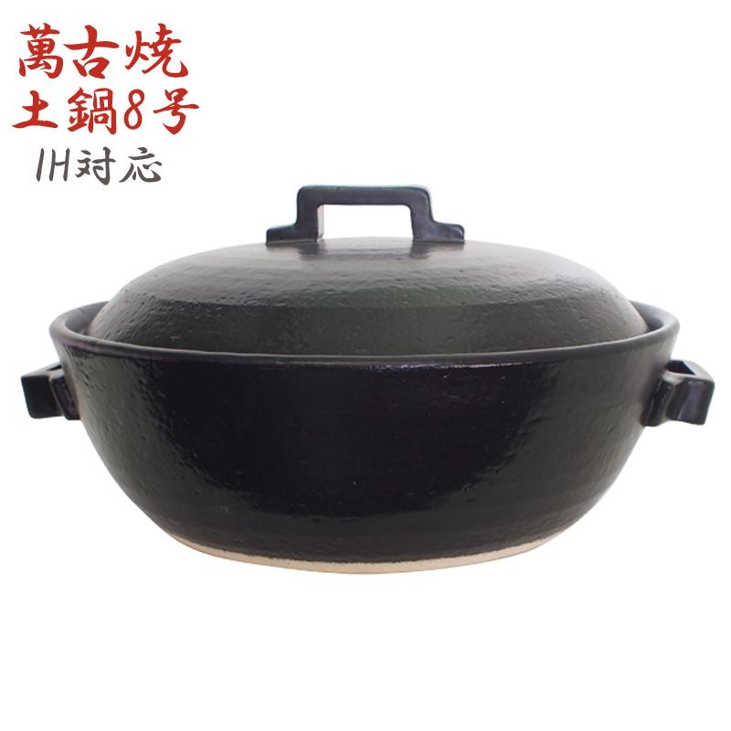 土鍋 IH対応 スタイルブラック 8号 25.5cm 3~4人用 萬古焼 送料無料