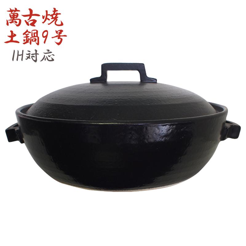 土鍋 IH対応 スタイルブラック 9号 28.8cm 4~5人用 萬古焼
