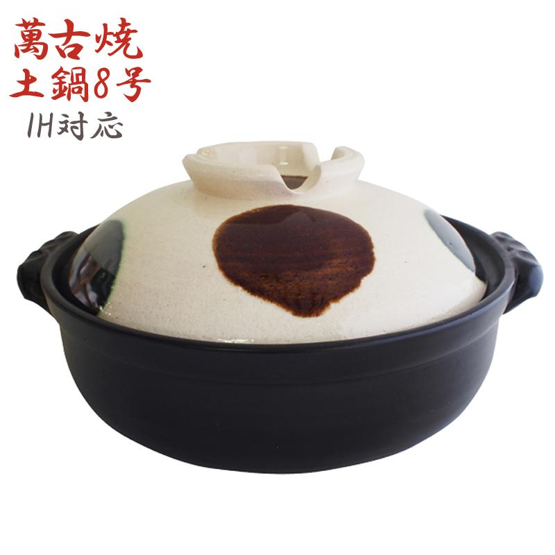 土鍋 IH対応 和ごころ白 8号 25cm 3~4人用 萬古焼 送料無料
