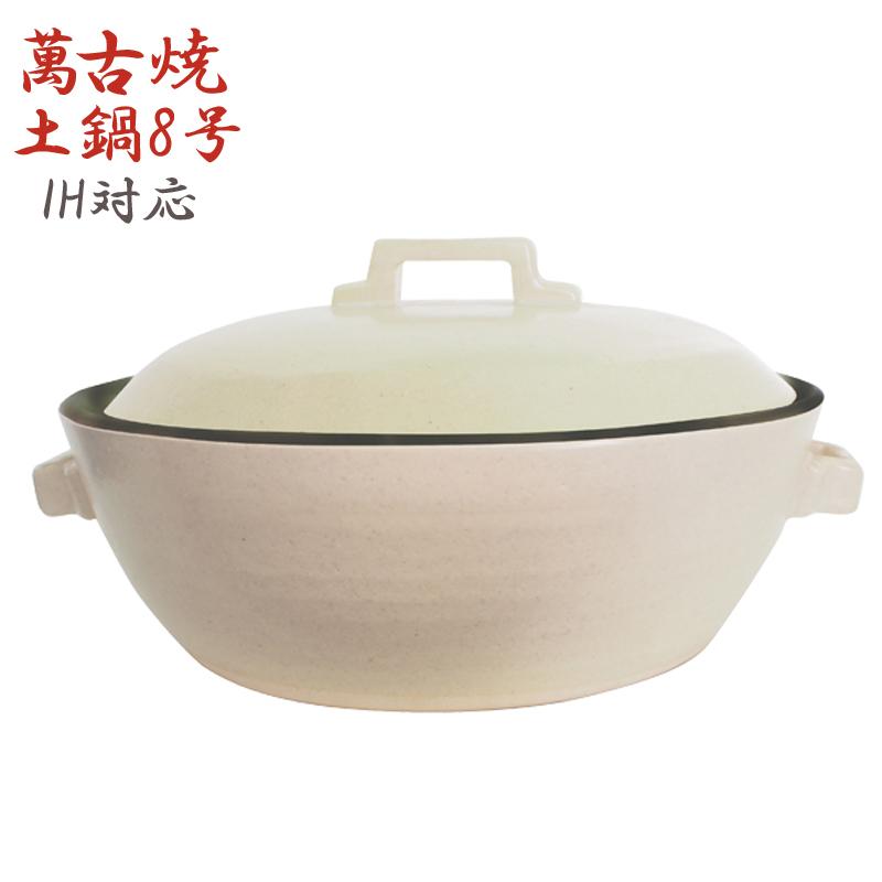 土鍋 IH対応 スタイルホワイト 8号 25.5cm 3~4人用 萬古焼 送料無料