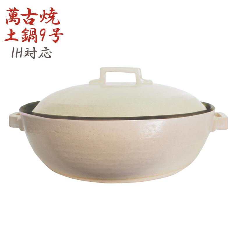土鍋 IH対応 スタイルホワイト 9号 28.8cm 4~5人用 萬古焼 送料無料