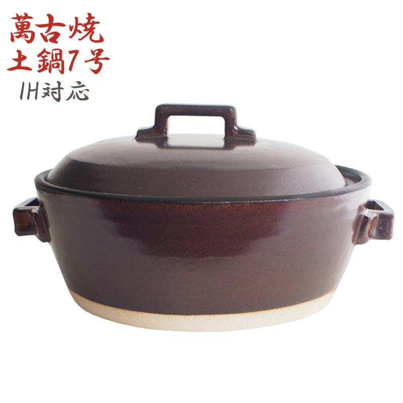 土鍋 IH対応 スタイルブラウン 7号 22.5cm 2~3人用 萬古焼