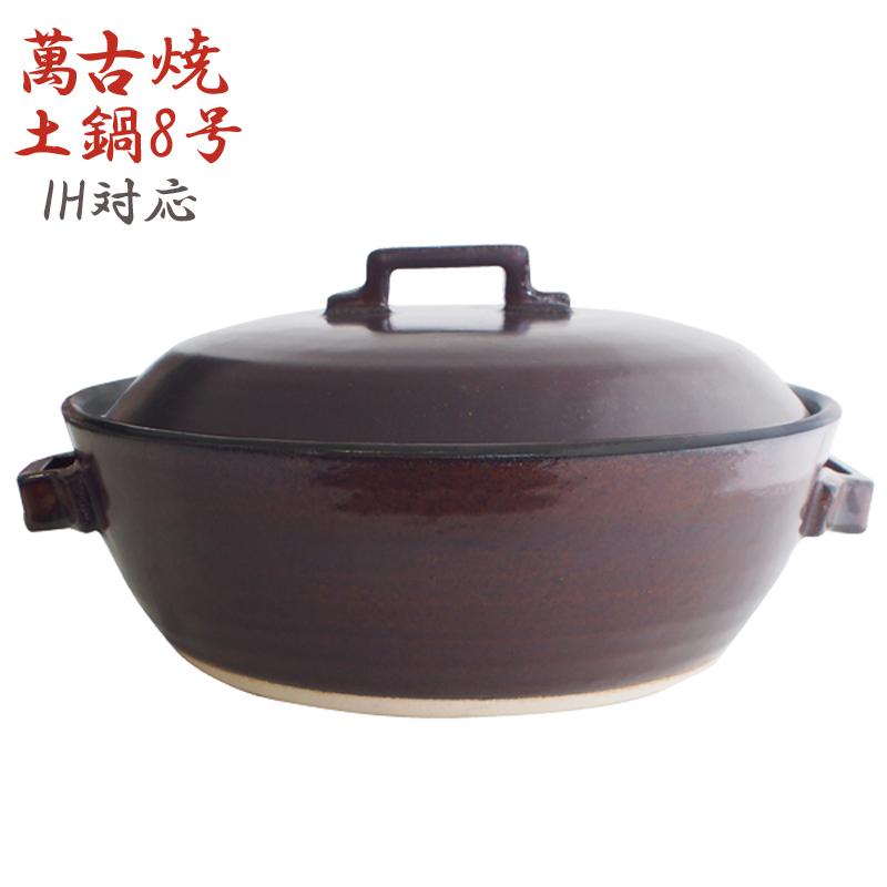 土鍋 IH対応 スタイルブラウン 8号 25.5cm 3~4人用 萬古焼 送料無料