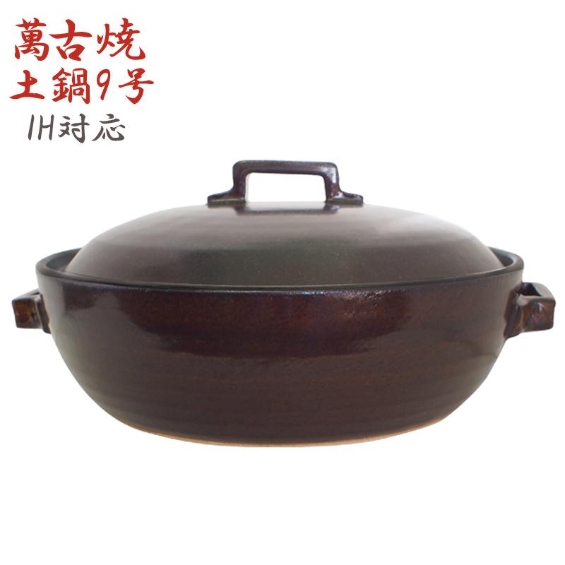 土鍋 IH対応 スタイルブラウン 9号 28.8cm 4~5人用 萬古焼 送料無料