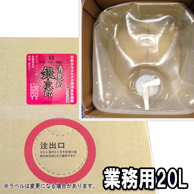 消臭剤 お肌に優しい 消臭 抗菌 抗酸化 銀次郎 業務用 20L 送料無料