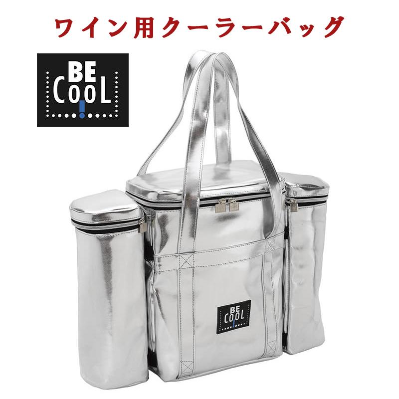 保冷バッグ BE COOL クーラーバッグ ワインバッグ保冷バッグ エコバック レジャーバッグ ショッピングバッグ 送料無料