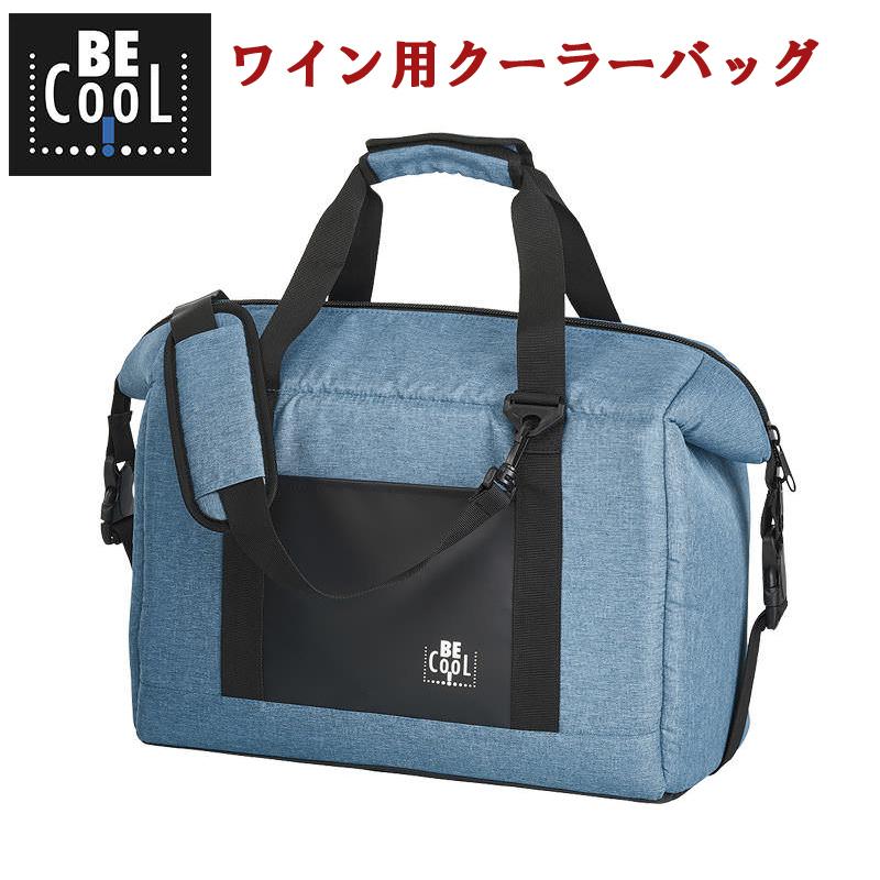 保冷バッグ BE COOL ボストン クーラーバッグ ワインバッグ保冷バッグ エコバック レジャーバッグ ショッピングバッグ 送料無料