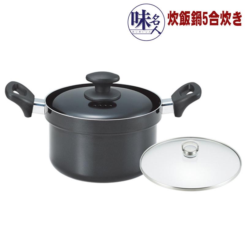 【大感謝祭 ポイント5倍】ごはん鍋 炊飯鍋 IH対応 5合 19cm AM-S20W 2重蓋 ご飯鍋