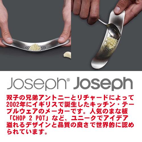 约瑟夫约瑟夫·大蒜粉碎器黑色大蒜出版瑕疵促销sale