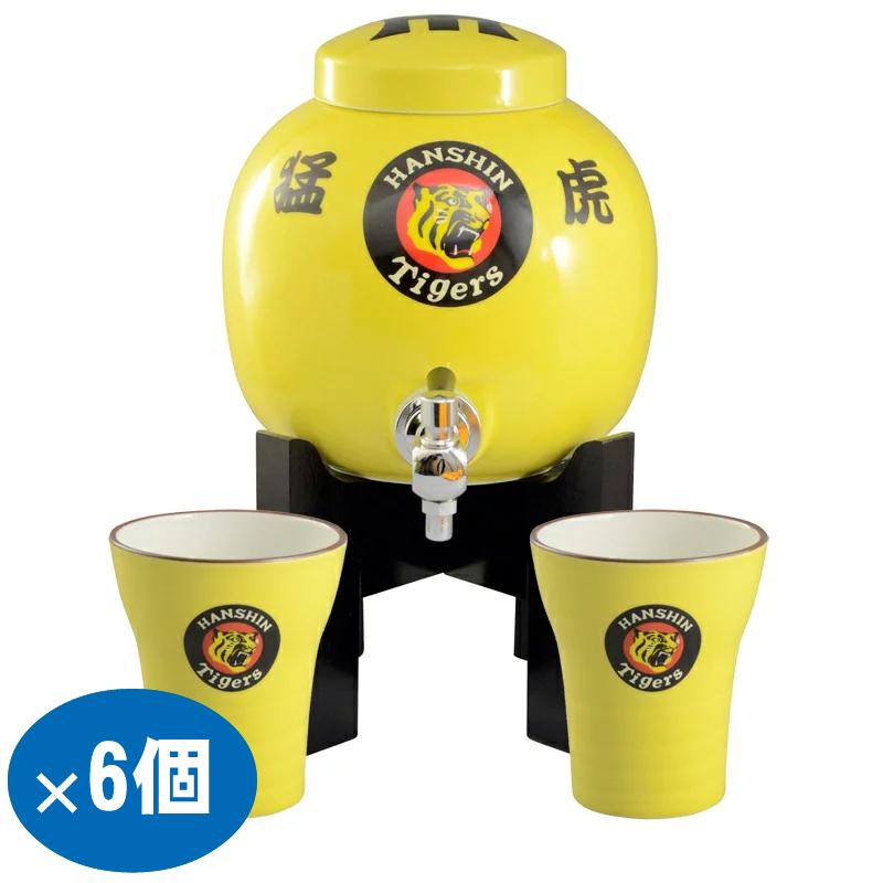 6個セット 阪神タイガース公認 猛虎 焼酎サーバー 黄 焼酎カップ2個セット 送料無料