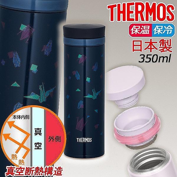 膳魔师JNY-350水壶350ml折纸保温保冷直喝真空隔热
