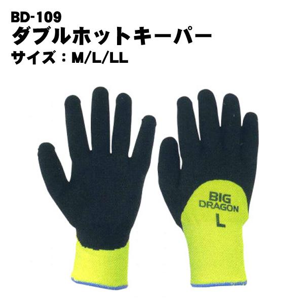 除雪 いつでも送料無料 冬場商品 BD-109 サイズM~LL ダブルホットキーパー 新品■送料無料■