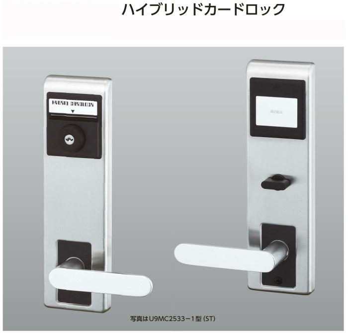 美和ロック(MIWA)ハイブリッドカードロック MC25(BM/GM/SM/WT)(U9シリンダー)(外側:カードシリンダー・非常用シリンダー/内側:サムターン)普及型のハイブリッドカードロックです