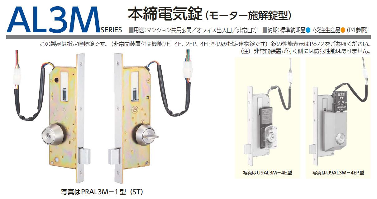 美和ロック(MIWA)AL3Mシリーズ(U9シリンダー/ST)(バックセット38/51/64mm/扉厚42~66mm) 本締電気錠(モーター施解錠型)(外側:シリンダー/内側:シリンダー)