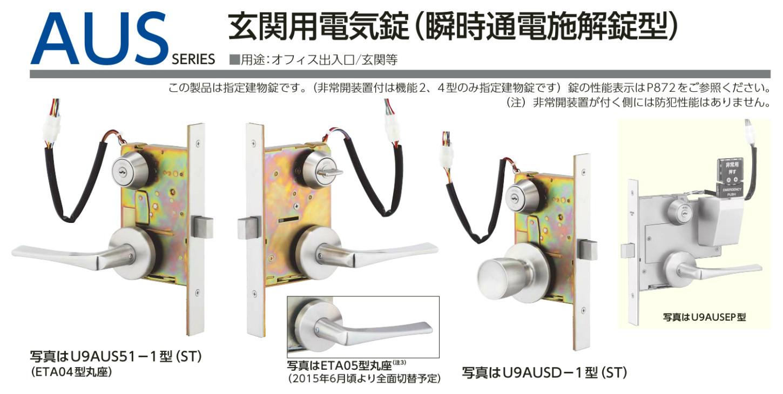 美和ロック(MIWA)AUSシリーズ(レバー50/51/52型/ST)(バックセット76) 玄関用電気錠(瞬時通電施解錠型)(外側:シリンダー/内側:サムターン)