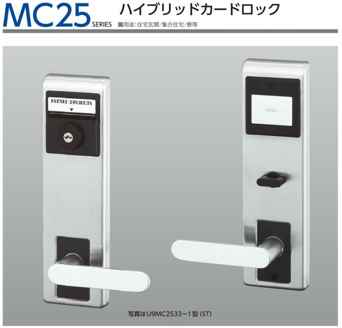 美和ロック(MIWA)ハイブリッドカードロック MC25(BM/GM/SM/WT)(外側:カードシリンダー/内側:サムターン)普及型のハイブリッドカードロックです